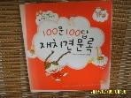 좋은엄마 / 100문 100답 재치견문록 / 중국상하이. 조평정 옮김 -04년.초판