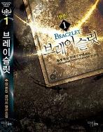 브레이 슬릿 [작은책] 1~7 (완결) [상태양호]