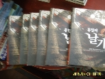 마루 마야 -6권/ 홍염의 날개 3 - 8 (끝) / 진대근 게임 판타지 소설 -08년.초판. 아래참조