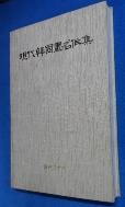 현대한국화명작집(現代韓國畵名作集) (1983년초판/한국화가66인작품집) /사진의 제품  ☞ 서고위치:GX 5  * [구매하시면 품절로 표기됩니다]
