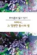 최지훈의 동시 읽기 : 어머니, 그 영원한 동시의 샘 (인문/2)