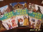 글뿌리 -3권/ 세계 문화 역사 지리 탐험대 남부 아시아 파키스탄 외. 베트남 외. 인도네시아 외 -아래참조