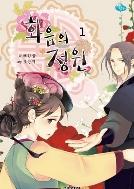 37   화음의 정원 1~2권 세트 (책등 호침 및 본문 낙장, 벌어짐 없음)^^코믹갤러리