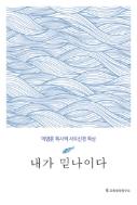 내가 믿나이다 - 이영훈 목사의 사도신경 묵상 (종교/양장본/2)