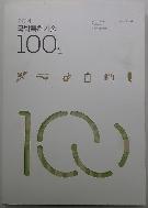 2014 국방특허기술 100선