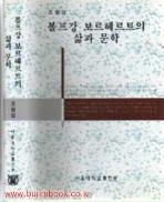 볼프강 보르헤르트의 삶과 문학 조창섭 서울대학교출판부 (151-1)