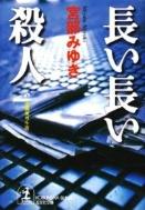 長い長い殺人 (光文社文庫) (文庫) (2008년 45쇄)