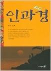 인과 경 - 인과응보 에 대해 쉽고 친절하게 설명해주는 책