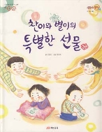 찬이와 별이의 특별한 선물 (무지개 안경그림책 6 가족)