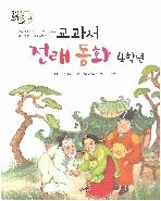 교과서 전래 동화 4학년 (옛이야기 요술항아리, 73)   (ISBN : 9788962618440)
