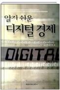 알기쉬운 디지털 경제 - 디지털 경제와 전자상거래에 대한 현황과 문제점 전반에 대해 다룬 책 초판1쇄