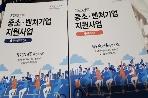 중소 벤처기업 지원사업 2권세트)1/중소벤처기업부+2/유관기관