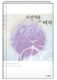 자전거를 타는 여자 - 김미진 장편소설 초판 8쇄