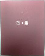 집 :박용환 사진집