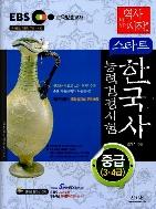 EBS 스타트 한국사 능력 검정시험 중급(3.4급)(2014)/ 증정용도서 /신지원/1-090000