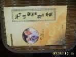 국부카르마 / 누가 내 밥상을 차려 주랴 / 지홍 스님 자전 에세이 -03년.초판