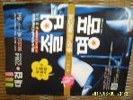 시대교육 / 2014 대검 검정고시 확 새로워진 졸업명품 총정리, 예상문제/ 최광희. 박하영 -아래참조