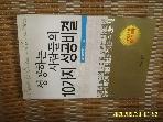 아이프렌드 / 성공하는 사람들의 10가지 성공비결 / 웨인 다이어. 엔터스 코리아 -06년.초판. 꼭상세란참조