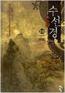 수선경. 1-10 (완결) : 허담 신무협 판타지 소설 - 클릭북 - KG2