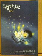 월간 어린이와 문학 2009.9