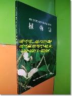 식물지 - 서울대학교 약학대학 부속 약초원 2001년