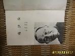 보경출판사 / 처세론 / 임어당 저. 이정기 역 -74년.초판. 상세란참조