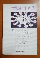 에세이스트 2007년 1.2월(통권11호)