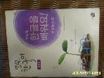 하우 / 열린한국어 중문판 한글을 배워요 입문 + CD1장 / 한국어교육열린연구회 저 -꼭상세란참조