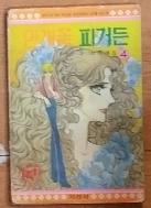 안개꽃 피거든 4 - 지경사 이예진 1983년발행