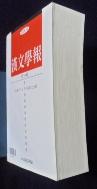 한문학보 제19집 (2008.12)  임영택선생 정년퇴직 기념호    /사진의 제품    ☞ 서고위치:RA 6  *[구매하시면 품절로 표기됩니다]