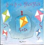 높이높이 멀리멀리 [모빌북] (ISBN : 9788961100656)