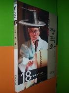 장덕화 - 국립국악원 구술총서18