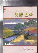 햇볕뜨락 - 고양시 백마초등학교 2005 창간호 (교지)