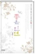 좋은 인연 - 남산스님과 함께 하는 국제 결혼 초판 1쇄