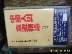 내외 / 중국인의 의식구조 - 돈과 사람을 활용하는 밸런스 사고/ 강본융삼 저. 소연 역 -80년.초판