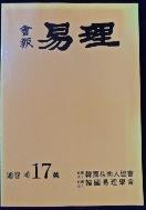 회보 역리   (會報)易理  제17호 2000년 겨울호    /사진의 제품  ☞ 서고위치;GT 1  /사진의 제품  ☞ 서고위치;GT 1