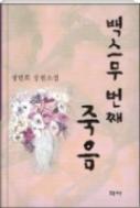 백스무 번째 죽음 - 변형을 통한 영원회귀의 길 초판 1쇄