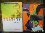 생명의말씀사 -2권/ 영적 훈련과 성장 / 5가지 사랑의 언어 / 리처드 포스터. 게리 채프먼 -꼭 아래참조