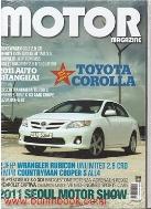 모터 매거진 2011년-5월호 (카 튜닝 포함) 전2권 (MOTOR Magazine & Car Tuning) 530-4