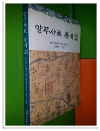 양주사료 총서(2)(2001년/의정부문화원)