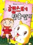 햄스터 탈출일기 - 탈출일기시리즈 7 (아동/만화/큰책/상품설명참조/2)
