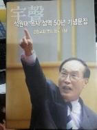 우성 석원태 목사 성역 50년 기념문집 - 경향교회 목회 은퇴 기념[양장]