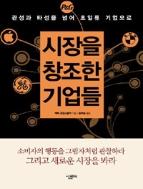 시장을 창조한 기업들 - 관성과 타성을 넘어 초일류 기업으로 (경영/양장본/상품설명참조/2)