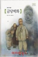 금당벽화 - 위즈퍼니 한국문학 14 (국내소설/양장본/상품설명참조/2)