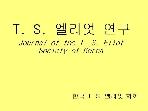 T. S. 엘리엇 연구(Journal of the T. S. Eliot Society of Korea)