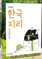2020년형 고등학교 한국 지리 교과서 (미래엔 박철웅) (신277-2)