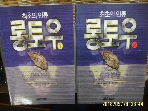 웅진출판 -전2권/ 최초의 인류 롱토우 1.2 / 페트루 포페스쿠 지음. 한기찬 옮김 -97년.초판