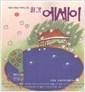 (새책) 월간 에세이 2013년-6월호 통권 314 (384-9)