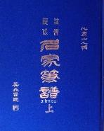 새책. 해동역대명가필보 海東歷代名家筆譜 상,하(전2권)  서예. 서도