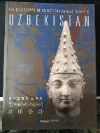 동서문명의 십자로 우즈베키스탄의 고대문화